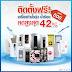 Homepro Promotion : ติดตั้งฟรี เครื่องทำน้ำอุ่น (วันนี้ - 15 ก.พ. 61)