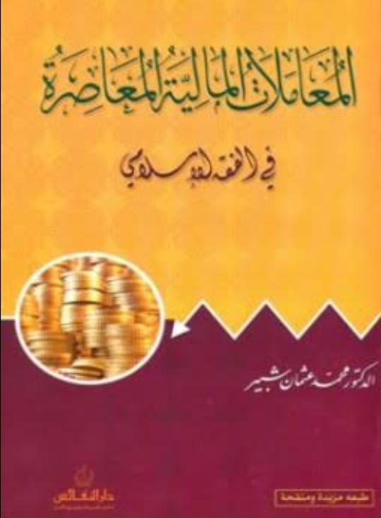 كتاب المعاملات المالية المعاصرة محمد عثمان شبير pdf