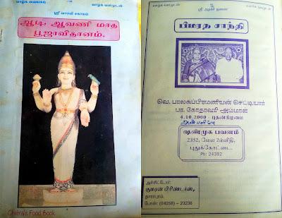 Varalakshmi viratham pooja book