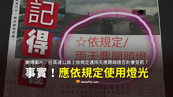 國道 雨天 規定 開頭燈 罰單