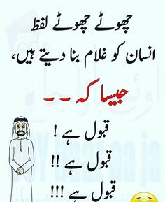 punjabi funny jokes in urdu
