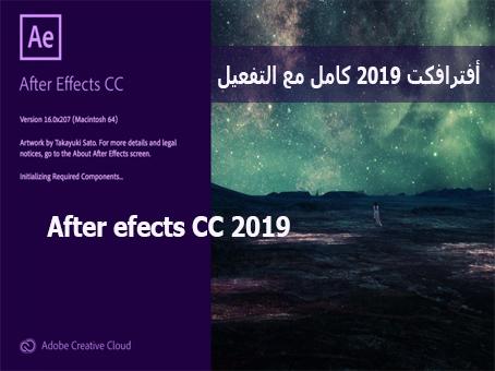 افتر افكت After efects CC 2019 كامل مع رابط التفعيل