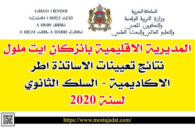 المديرية الاقليمية بانزكان ايت ملول : نتائج تعيينات الاساتذة اطر الاكاديمية فوج 2020 - السلك الثانوي