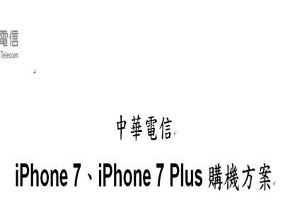 iphone 7 中華電信