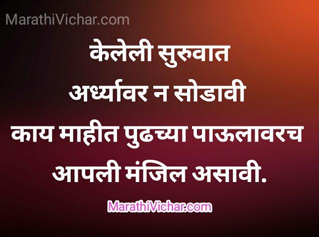 motivation image marathi