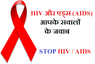 HIV-AIDS-causes-symptoms-treatment-prevention-hindi