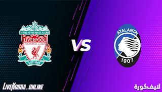 مشاهدة مباراة ليفربول وأتلانتا بث مباشر بتاريخ 25-11-2020 في دوري أبطال أوروبا