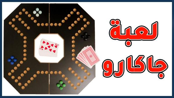 تحميل لعبة جاكارو