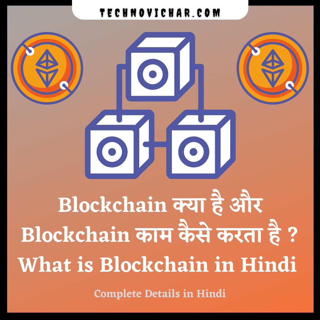 What_is_Blockchain_in_Hindi