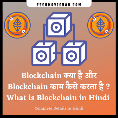 Blockchain kya hai,Blockchain kaise kam karta hai