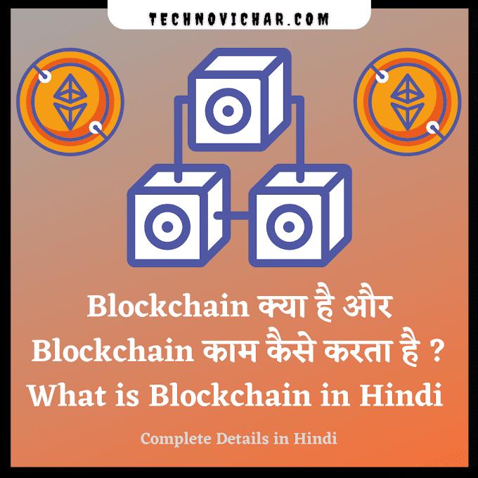 Blockchain क्या है और Blockchain काम कैसे करता है ?   What is Blockchain in Hindi