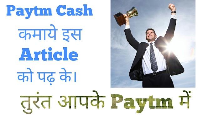 कमाये paytm cash तुरंत। दिमाख हिला देने वाले Motivational quotes in hindi