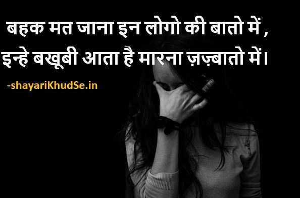 sad life shayari image in Hindi, sad life shayari photo, sharechat sad life shayari image, sad life shayari dp pic