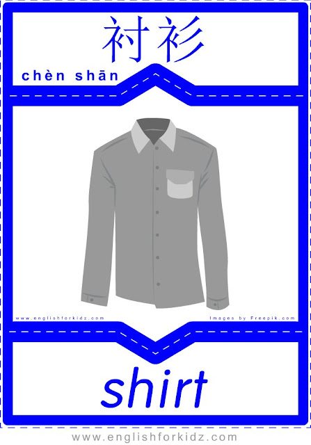 Shirt English-Chinese flashcard for the clothes topic, printable ESL flashcards