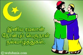 ramzan 2015 greetings
