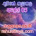 රාහු කාලය | ලග්න පලාපල 2020 | Rahu Kalaya 2020 |2020-04-05