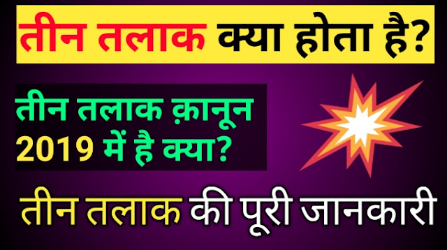 What Is Triple Talaq || Triple Talaq Ya Teen Talaq Kya Hai