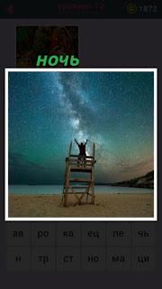 655 слов на берегу моря на вышке стоит ночью человек раскинув руки в сторону 12 уровень