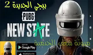 تنزيل pubg new state