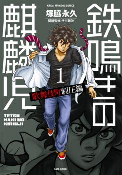 Tetsunaki no Kirinji - Kabukichou Seiatsu Hen Manga