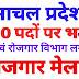हिमाचल प्रदेश में 650 पदों पर भर्ती