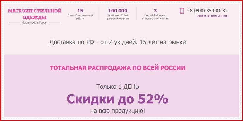 Мошеннический сайт twodog.ru – Отзывы о магазине, развод! Фальшивый магазин