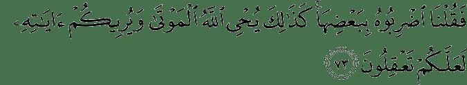 Surat Al-Baqarah Ayat 73