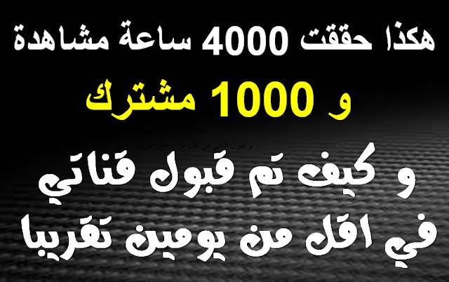 تحقق شروط اليوتيوب 4000 ساعة مشاهدة و 1000 مشترك