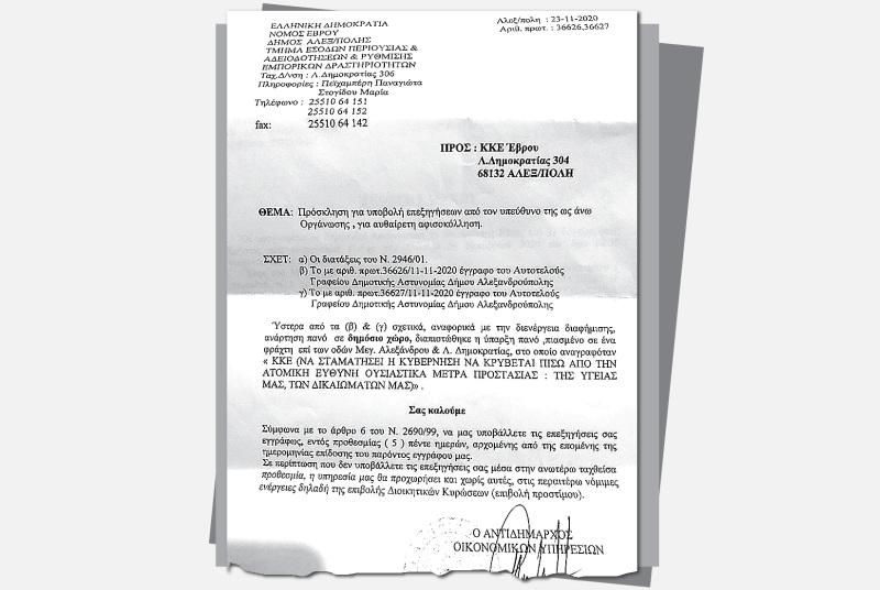 Καταγγελία του ΚΚΕ για τη νέα απειλή με πρόστιμο από τη δημοτική αρχή Αλεξανδρούπολης