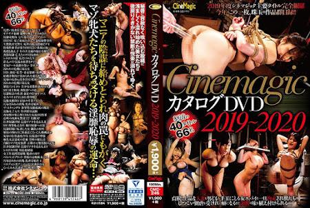 CMC-246 cinemagic カタログDVD 2019~2020