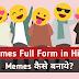 Memes Meaning in Hindi | Memes कैसे बनाये?