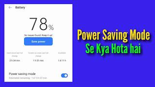 Power Saving Mode Se Kya Hota hai