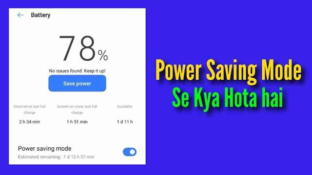 Power Saving Mode Se Kya Hota hai? पावर सेविंग मोड ऑन कैसे करें - Power Saving Mode