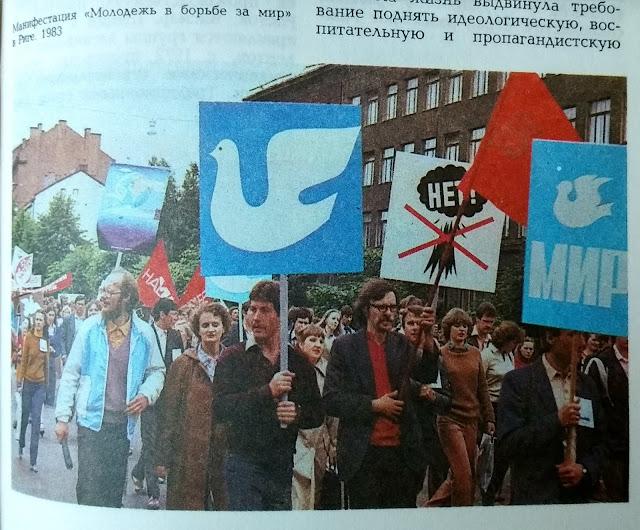 """Манифестация """"Молодёжь в борьбе за мир"""" в Риге. 1983 г"""