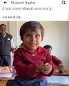"""ब्रेकिंग रायपुर : CM """"भूपेश बघेल"""" का वह """"FACEBOOK"""" पोस्ट जिसने एक छात्र को कर दिया फेमस,आप भी देखकर ....कहेंगे वाह ..आवाज में जादू है ."""