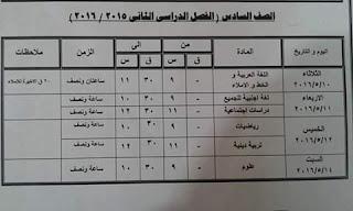 جدوال امتحانات اخر العام 2016 محافظة كفر الشيخ بعد التعديل 13001066_10208022082404423_3479663387064814221_n
