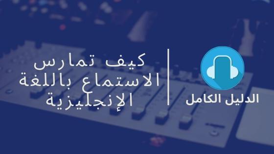 الاستماع باللغة الإنجليزية