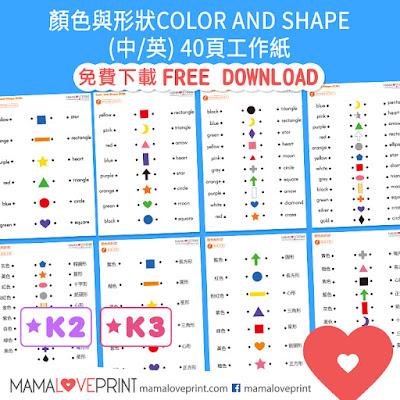 Mama Love Print 自製工作紙 K2  - 顏色與形狀連線 Color and Shape Matching Worksheet Level 2 - 中文英文題  幼稚園工作紙  Kindergarten Worksheet Free Download