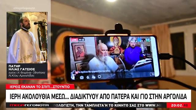 Στο MEGA οι Ιερές ακολουθίες μέσω διαδικτύου από την Αργολίδα (βίντεο)