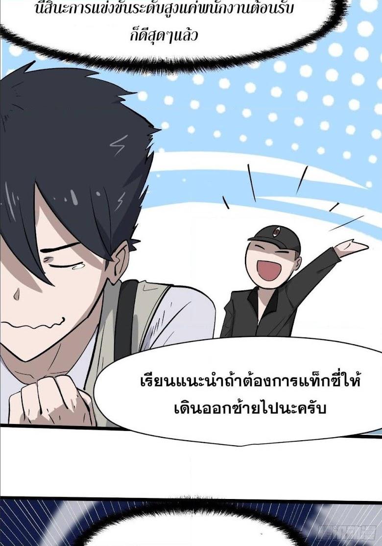 SiYe Ren - หน้า 58