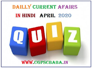 Dailly-Current-Affairs-Question-and-Answer-Quiz-april-2020-8