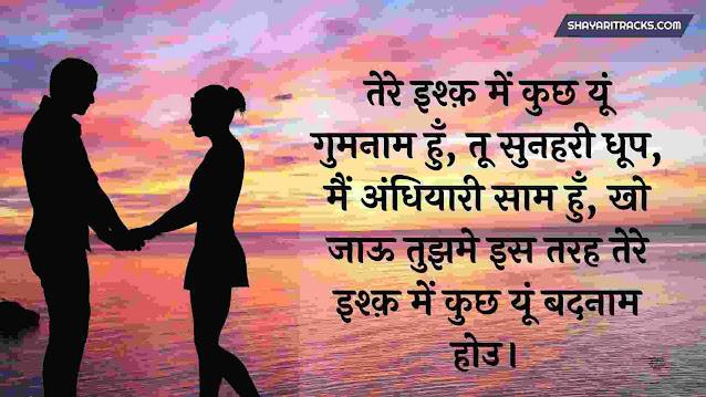 Sache Pyar Ki shayari Hindi