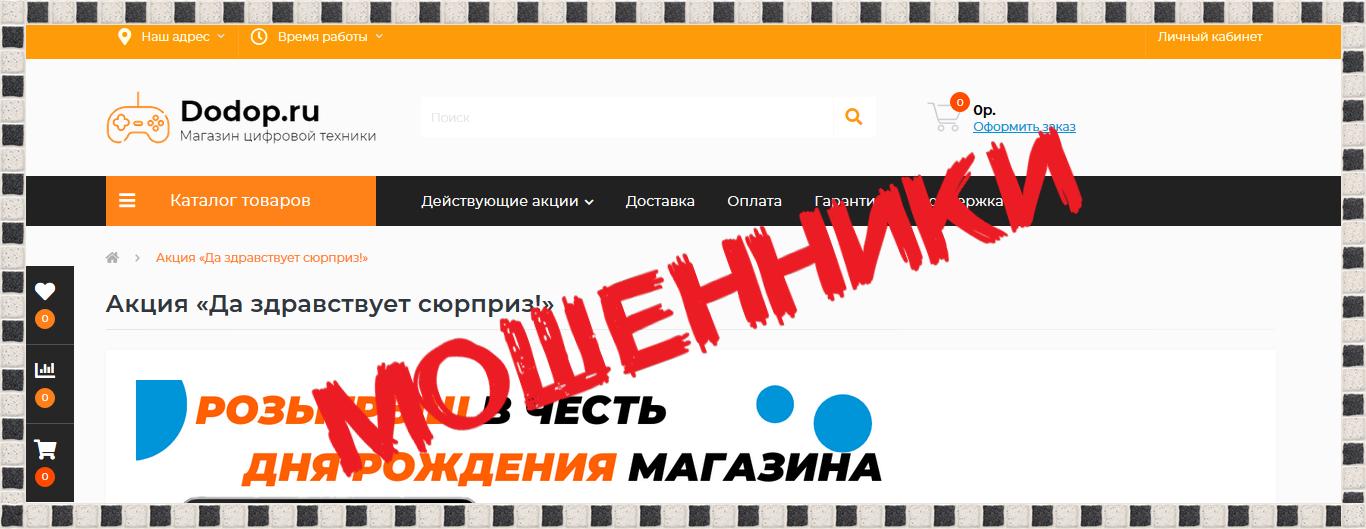 Акция «Да здравствует сюрприз!» dodop.ru – Отзывы, мошенники!