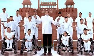 amitabh-sing-national-anthem-with-handicap