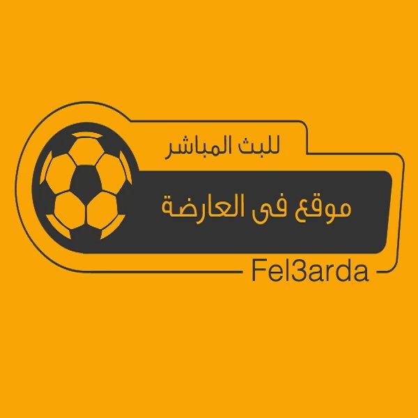 في العارضة | مباريات اليوم مباشر | Fel3arda