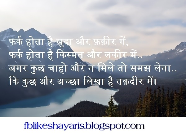 Zindagi Shayari, Hindi Life Shayari Text Messages, Zindagi Shayari Images for Facebook, WhatsApp Picture SMS