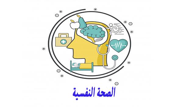 كتب عن الصحة النفسية PDF