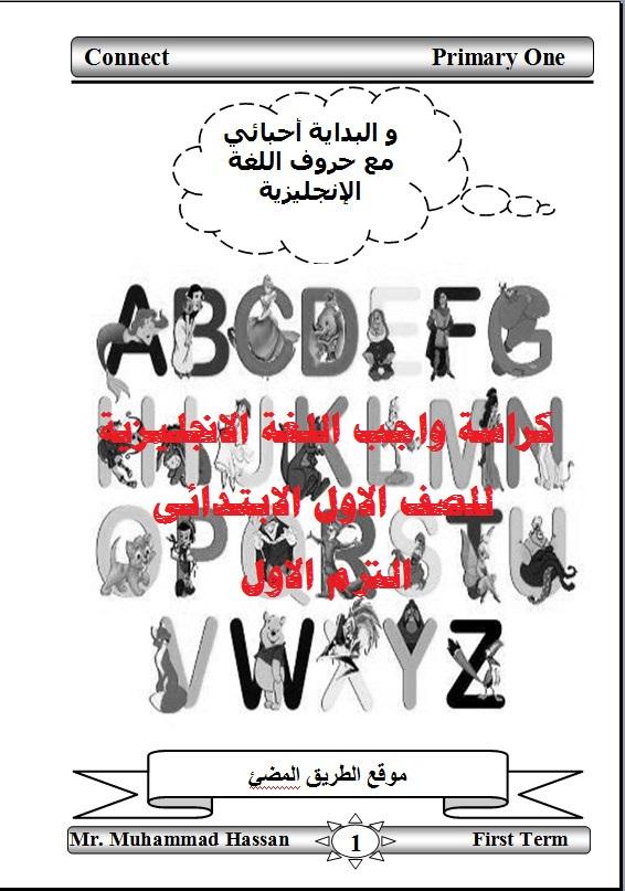 كراسة واجب اللغة الانجليزية للصف الاول الابتدائى الترم الاول 2020 لمستر محمد حسن