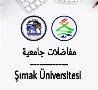 جامعة شرناق - Şırnak Üniversitesi | الدراسة في تركيا