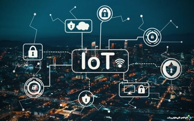 ما هو إنترنت الأشياء (IoT)؟